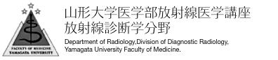 山形大学医学部放射線医学講座放射線腫瘍学分野